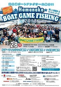 浜名湖ボートゲームフィッシング'18開催迫る!