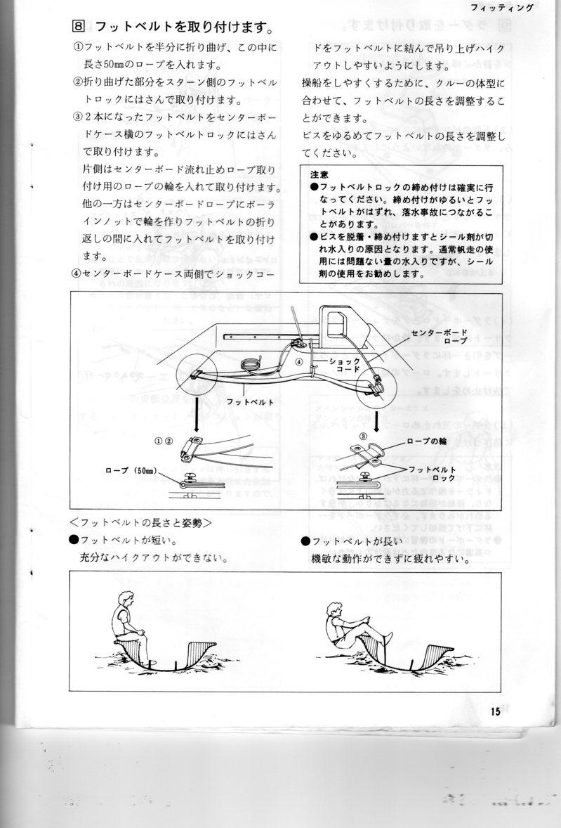 y-14torisetsu (10).jpg