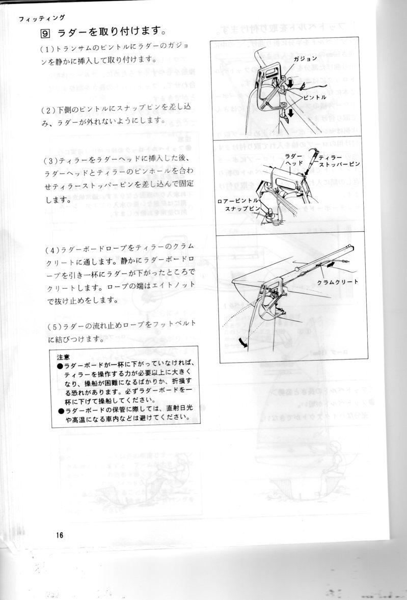 y-14torisetsu (11).jpg
