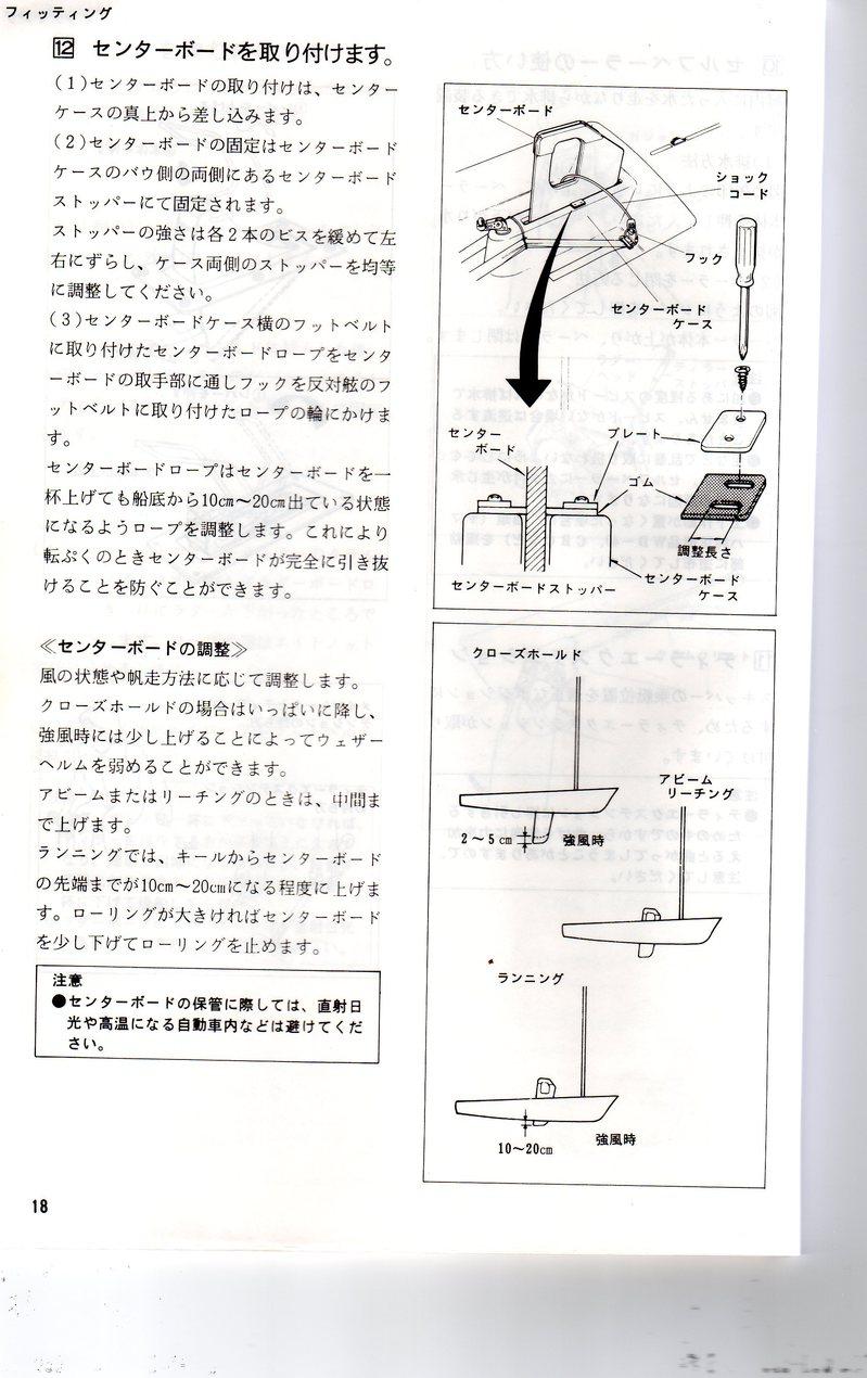 y-14torisetsu (13).jpg