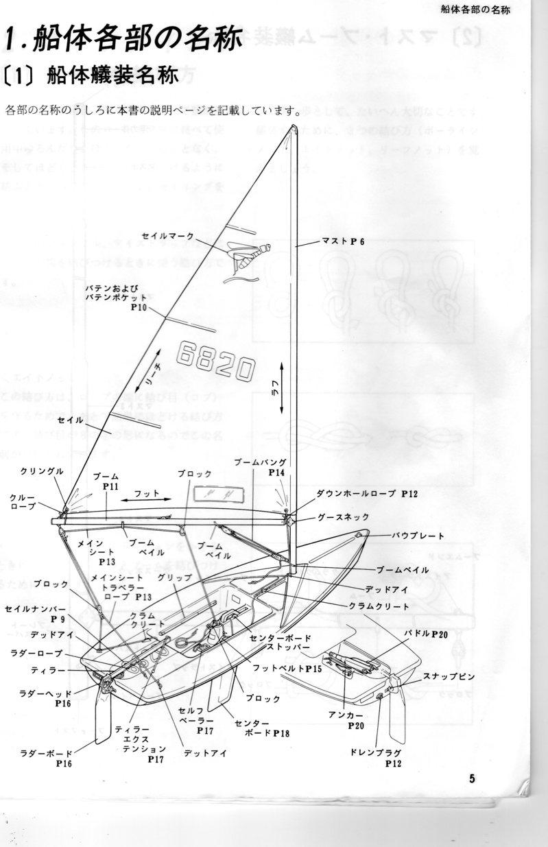 y-14torisetsu (2).jpg
