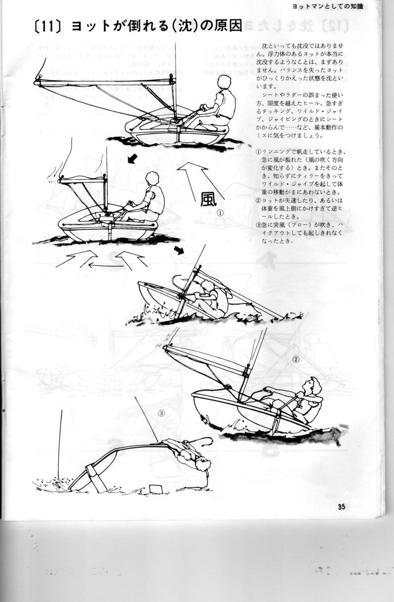 y-14torisetsu (22).jpg