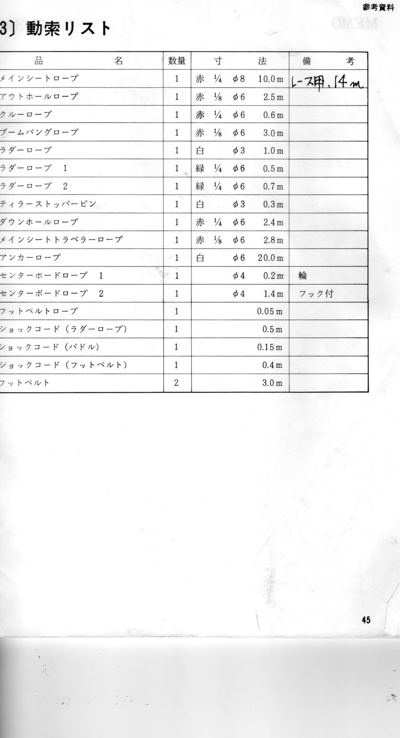 y-14torisetsu (27).jpg