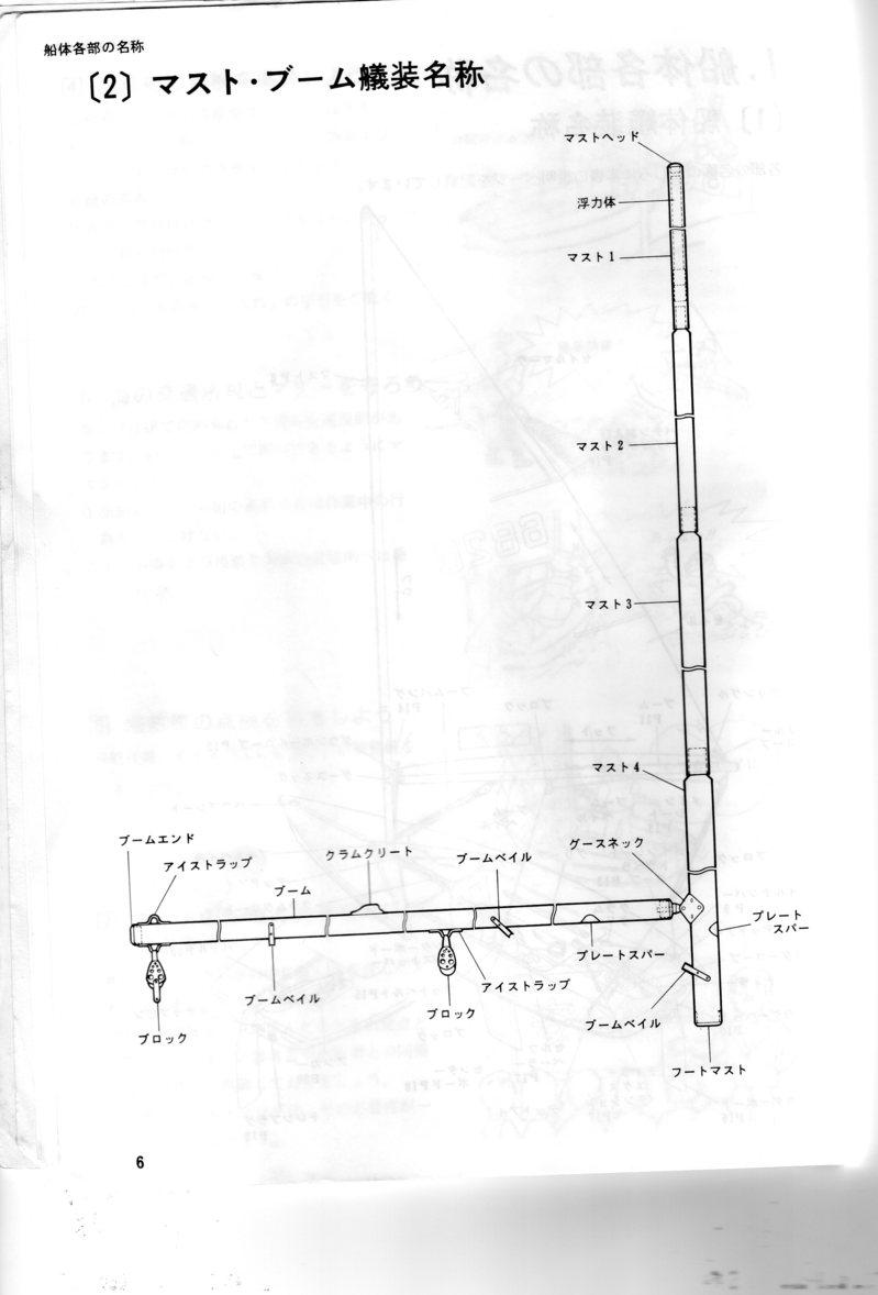 y-14torisetsu (3).jpg