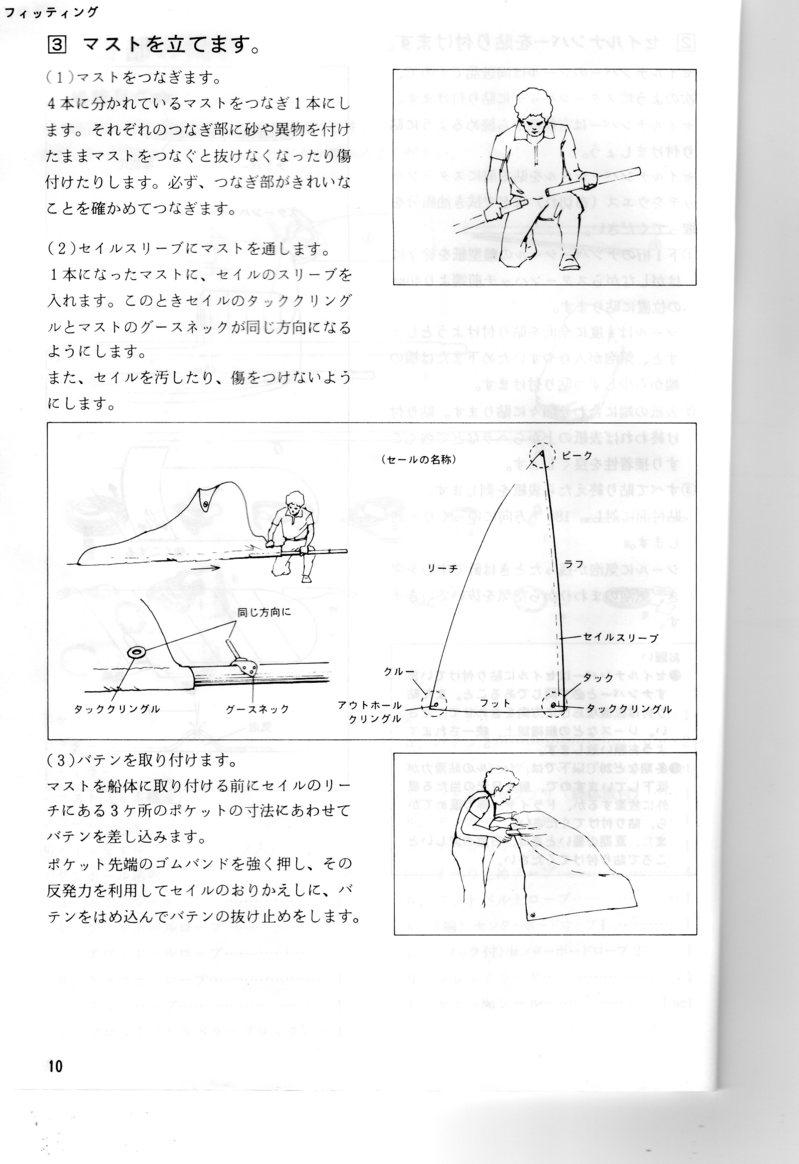 y-14torisetsu (5).jpg