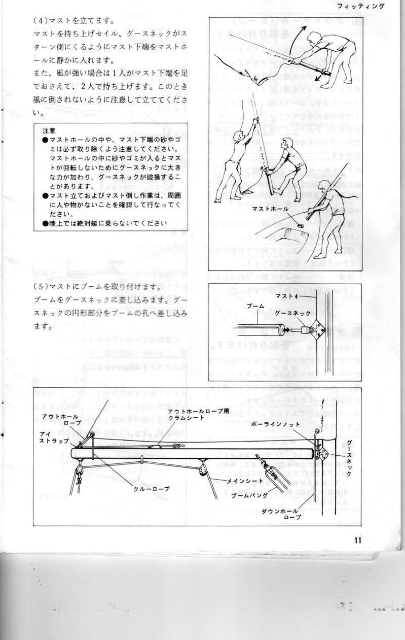 y-14torisetsu (6).jpg
