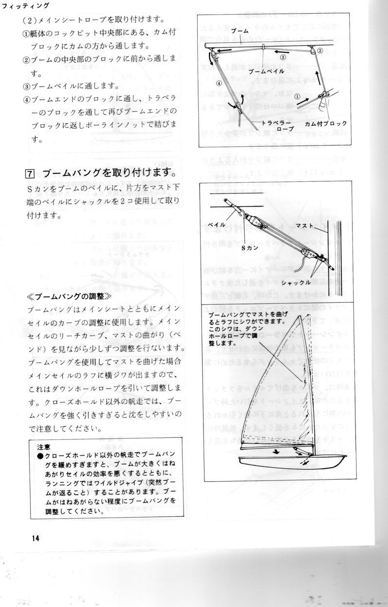 y-14torisetsu (9).jpg