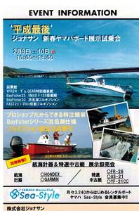2月の浜名湖は春の匂い ヤマハボート試乗会開催!