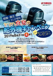 ヤマハ船外機サマーキャンペーン!!