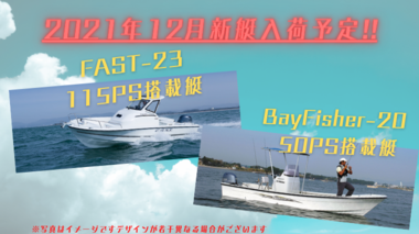 BayFisher-20 50PS搭載艇 (2).png
